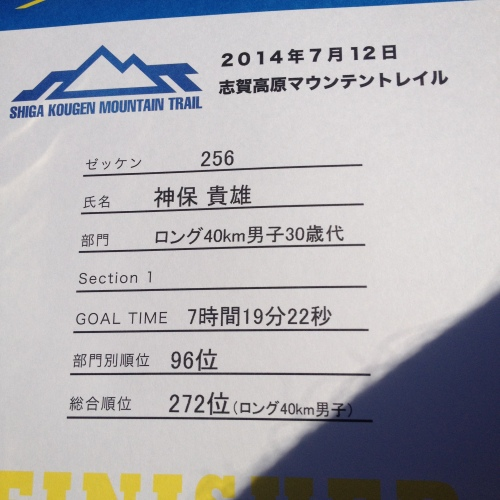 2014-07-12 15.52.39